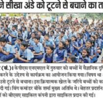 newspaper hindi egg